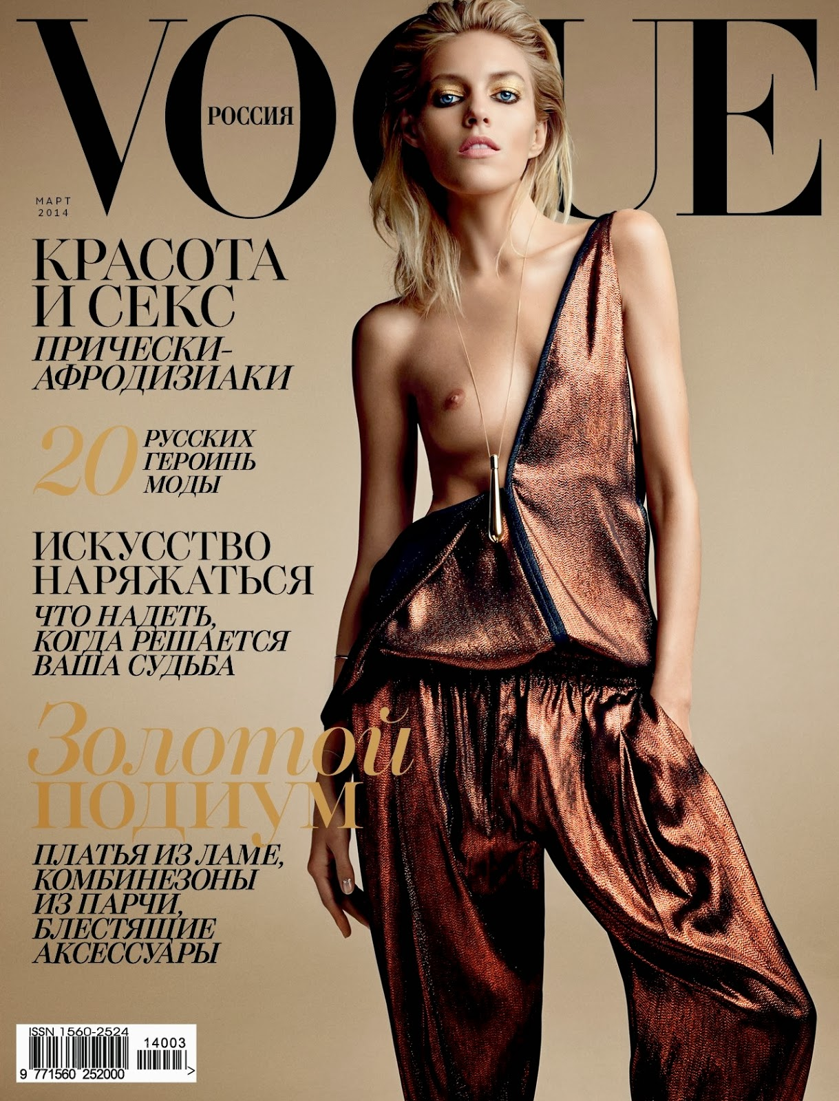 anja_rubik_by_patrick_demarchelier_(vogue_russia_march_2014).jpg